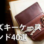 人気が高くおすすめの革製メンズキーケースブランド40選