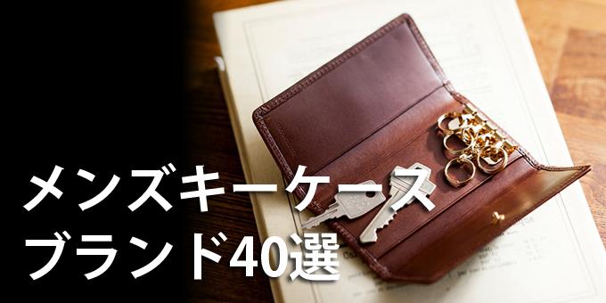 746001fd8644 人気が高くおすすめの革製メンズキーケースブランド40選 - メンズ財布.com
