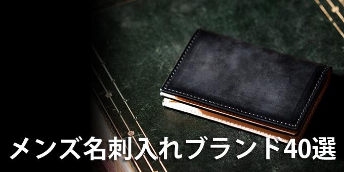 9ad21c90efdb 人気が高くおすすめの革製メンズ名刺入れブランド40選 - メンズ財布.com