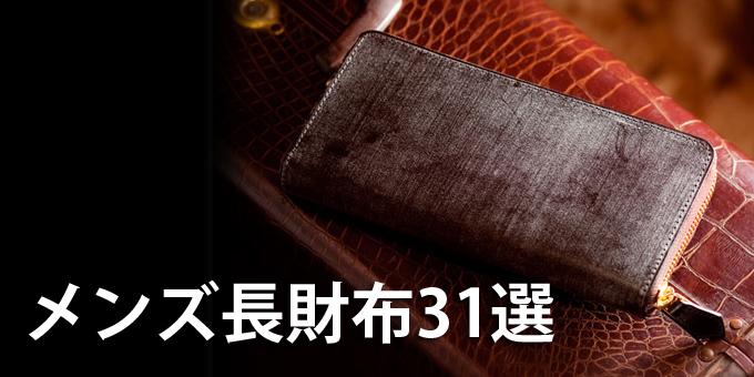 メンズ長財布をおすすめの人気ブランドから31選