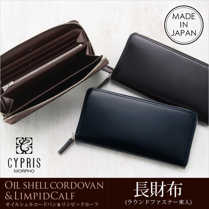 長財布(ラウンドファスナー束入) オイルシェルコードバン&リンピッドカーフ
