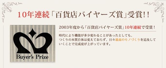 「百貨店バイヤーズ」という賞を10年も連続で受賞