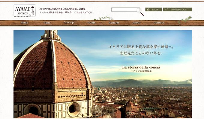 公式サイトの通販ページ