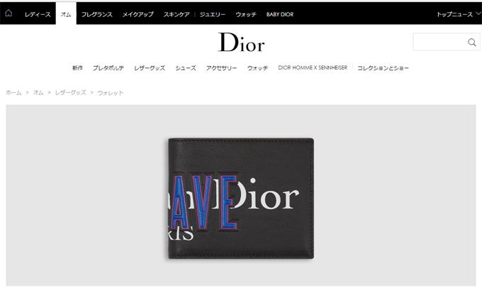 Dior(ディオール)