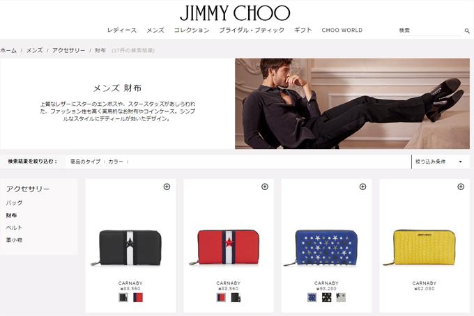 JIMMY CHOO(ジミーチュウ)