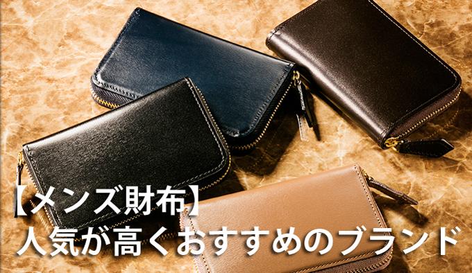 【メンズ財布】人気が高くおすすめのブランドを41厳選