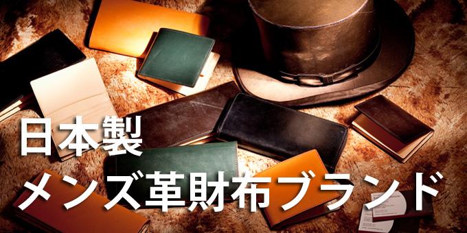 人気が高くおすすめの日本製メンズ革財布ブランド28選