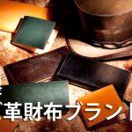 人気が高くおすすめの日本製メンズ革財布ブランド30選