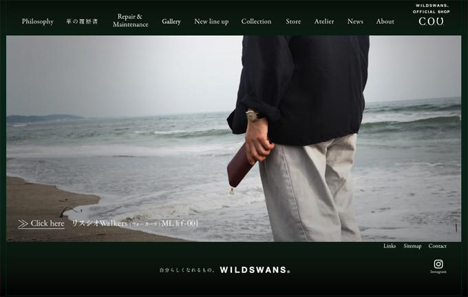 WILDSWANS(ワイルドスワンズ)