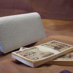 100万円入る財布を厳選(200万円、300万円、500万円も)