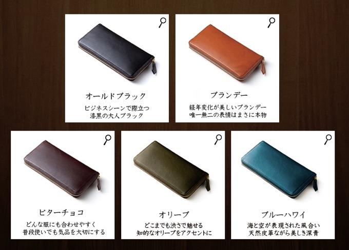 ブランデーというカラー以外にも、美的センスをくすぐってくるような色が展開