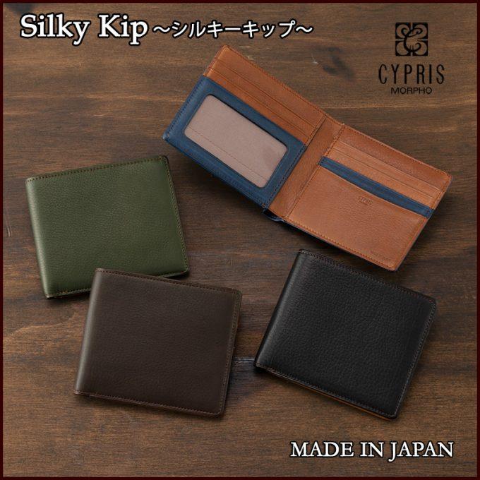 二つ折り財布(カード札入・小銭入れなし)■シルキーキップ