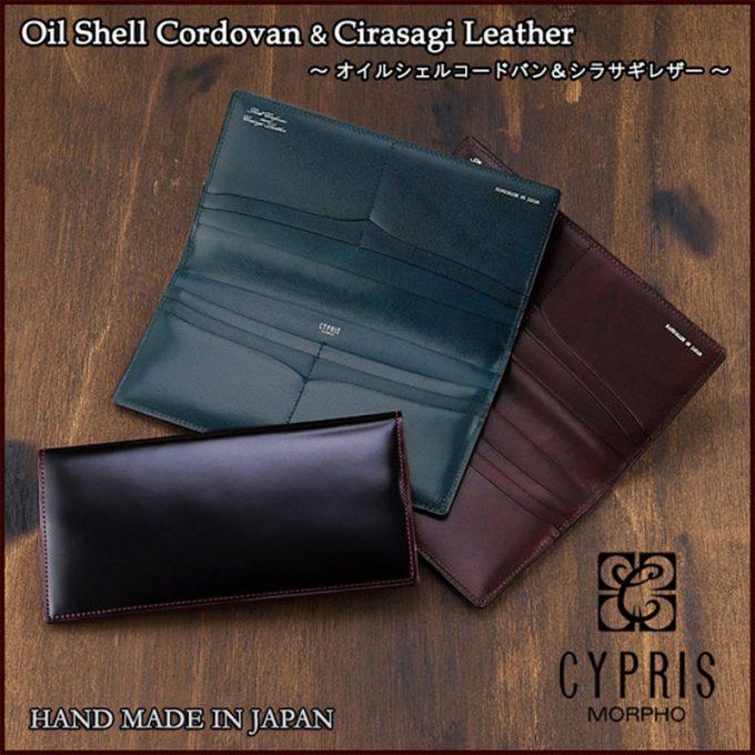 長財布(マチなし束入・小銭入れなし)■オイルシェルコードバン&シラサギレザー