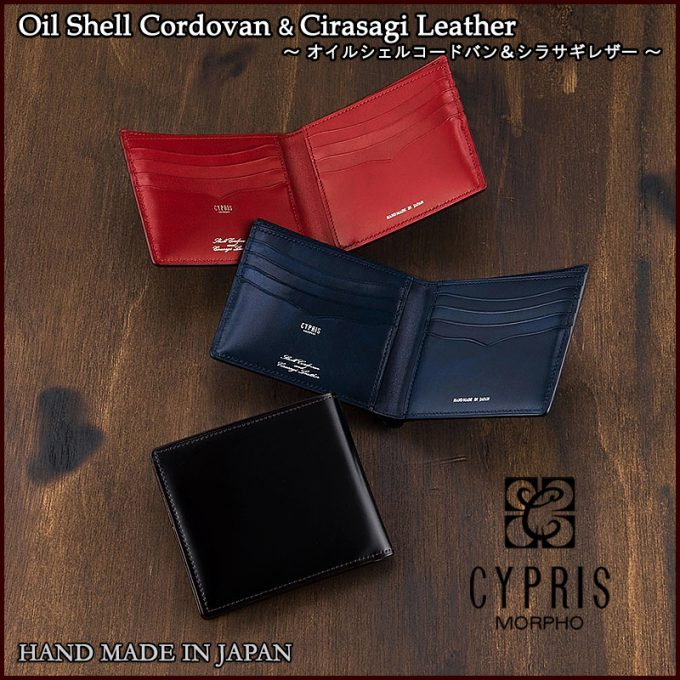 二つ折り財布(カード札入・小銭入れなし)■オイルシェルコードバン&シラサギレザー