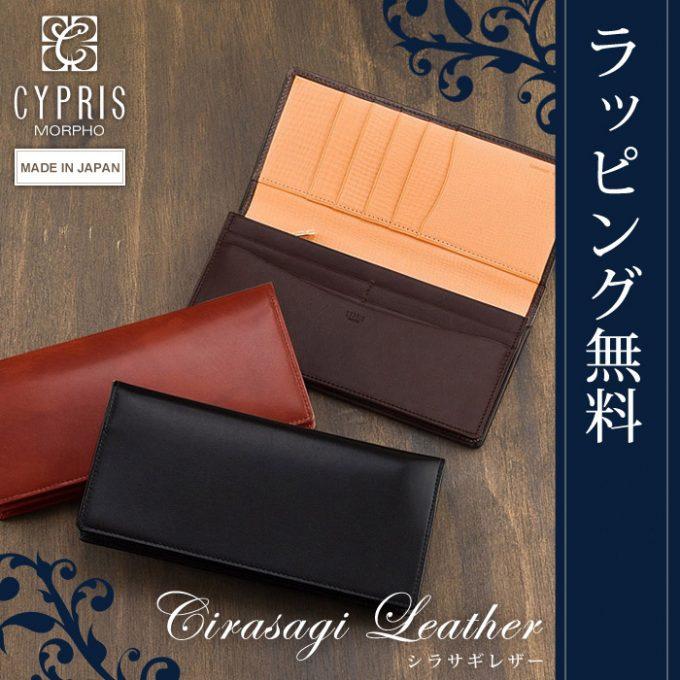 長財布 (小銭入れ付き通しマチ束入)■シラサギレザー
