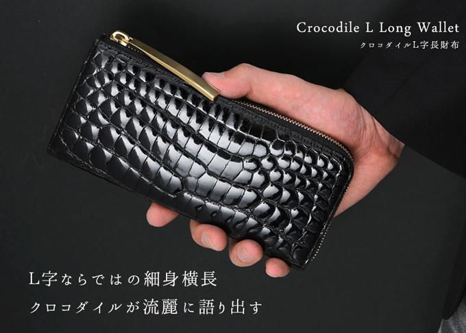池田工芸 クロコダイルL字ロングウォレット