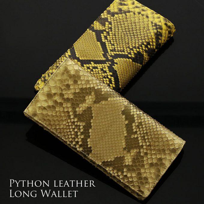 ダイヤモンドパイソン メンズ 長財布