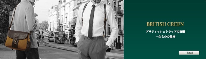 『BRITISH GREEN(ブリティッシュグリーン)』のメンズ財布の特徴や魅力、世間の評判は?