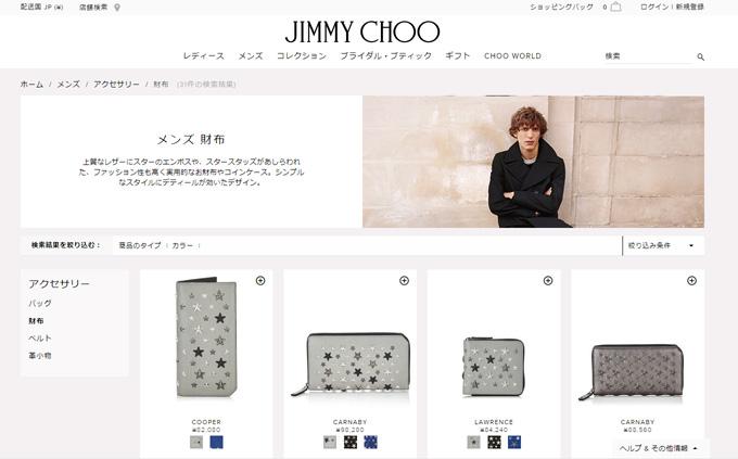 JIMMY CHOO(ジミー チュウ)