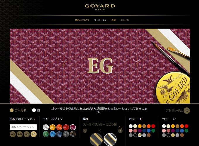 GOYARD(ゴヤール)
