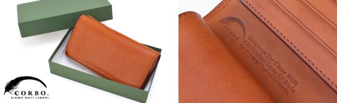 CORBO(コルボ)メンズ財布の特徴や魅力、世間の評判は?