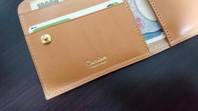 僕の購入した、カルトラーレの財布