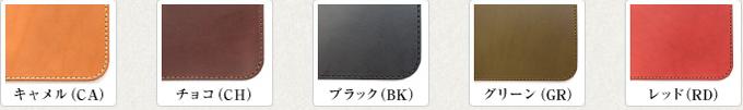 財布のカラー