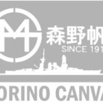 森野帆布(MORINO CANVAS)