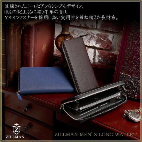ジルマンの財布