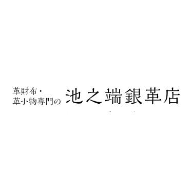 池之端銀革店(イケノハタギンカワテン)メンズ財布の特徴、評判、口コミ
