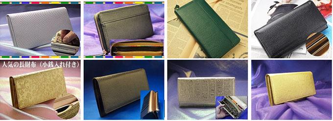 財布屋で販売されている財布