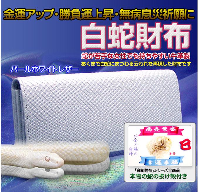 「白蛇」の財布