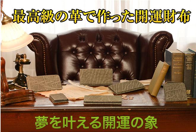 象革の財布