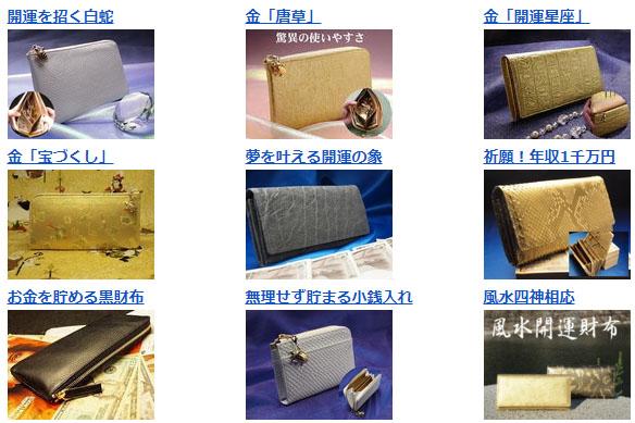 目的別に開運効果のある財布を選べる