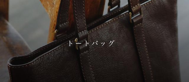 土屋鞄製造所(ツチヤカバンセイサクジョ)